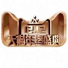 金色圆弧创意双十二天猫年终盛典logo