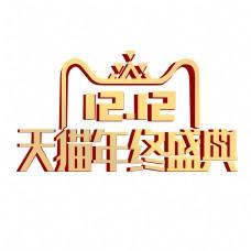 金色创意双十二天猫年终盛典logo