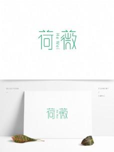 女性字体设计LOGO荷花柔美整形美容