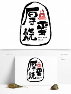 厚蛋烧古风字体logo