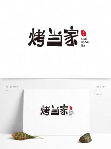 烧烤烤串字体标志手写套索字LOGO标志