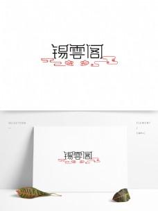 中国风字体设计LOGO标志餐厅饭店传统