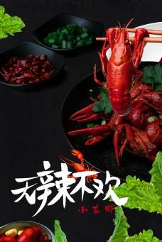 大气简约美食麻辣小龙虾背景海报