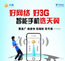 中国电信 天翼手机