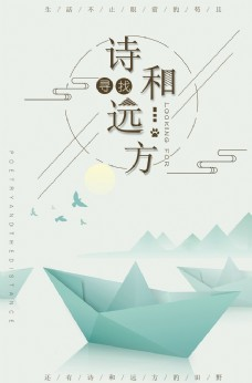 简单大气中国风诗和远方