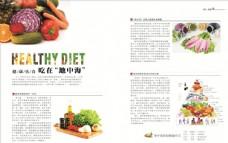 健康饮食吃在地中海  健康杂志