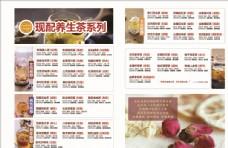 养生茶系列菜单