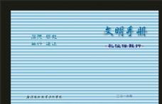 蓝色学校文明文文封面