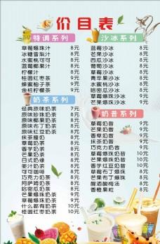 缤果鲜茶价目表