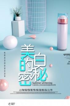 化妆品海报