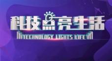 科技点亮生活