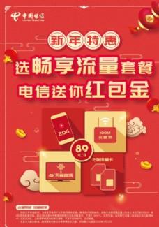 中国电信89元套餐