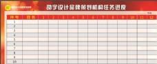 红色业绩榜