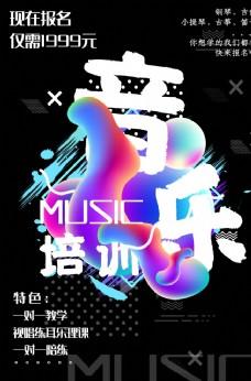 音乐培训海报