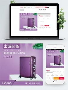 简约风紫色系箱包主图设计