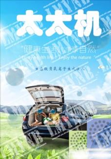 净化器广告设计封面首页自然车