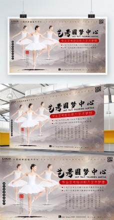 中国风复古舞蹈学校艺考培训宣传展板海报