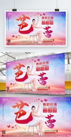 芭蕾舞蹈艺术培训班展板海报