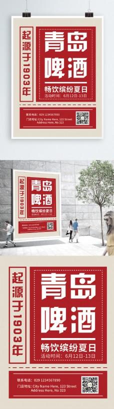 原创几何复古风报纸风青岛啤酒海报