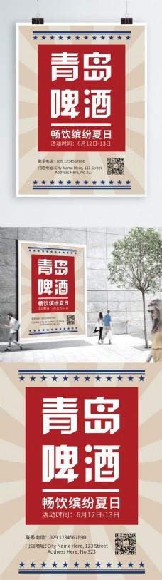 原创复古风报纸风青岛啤酒海报