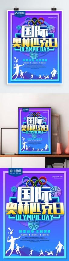 国际奥林匹克日炫彩海报