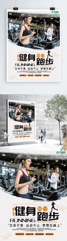 简约健身房健身跑步海报