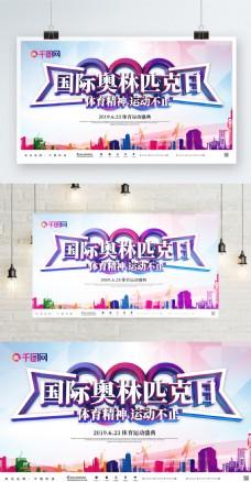 创意多彩国际奥林匹克日体育节日海报