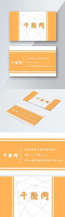 橙色几何商务简约时尚名片