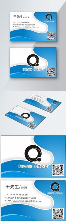 白蓝商务名片模板带二维码