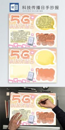 純原創可愛5G傳播科技手抄報