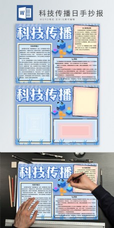 5G科技傳播日手抄報