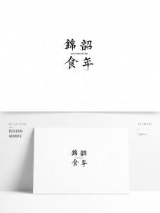 韶时锦年商业LOGO设计