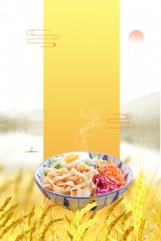 健康面食食品健康营养