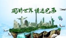 旅游海报 周游世界