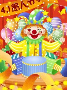 卡通小丑愚人节快乐气球杂戏团图