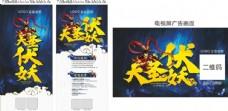 大圣伏妖电影院活动展架海报