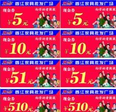香江现金券