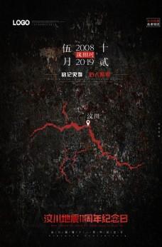 汶川地震纪念海报