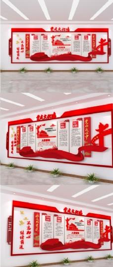 社区机关单位企业党建文化墙