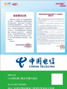 中国电信授权代理