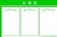 绿色公告栏