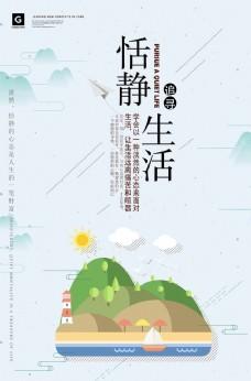 简单大气插画生活海报