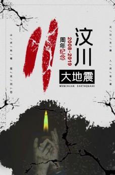 汶川地震海报