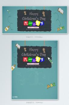 儿童节学习用品活动banner