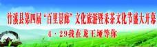 茶文化旅游节