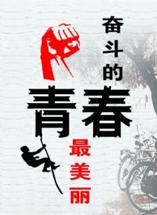 奋斗青春海报
