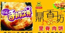 鼎香坊  手抓饼