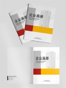 大气通用简约企业画册封面