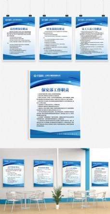 原创蓝色简约风时尚企业单位管理制度牌展板