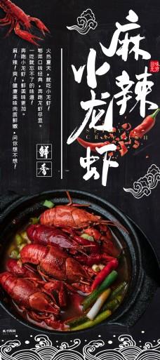 麻辣小龙虾宣传X展架
